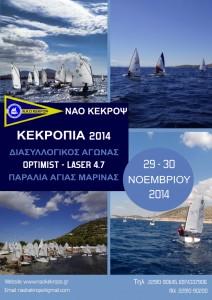 poster_2_kekropia_2014