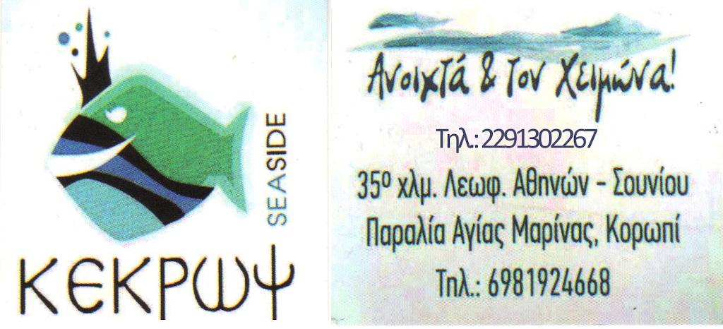ΚΕΚΡΟΨ